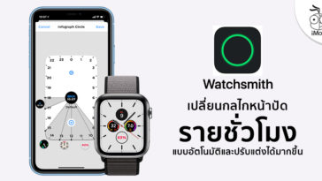 Watchsmith App Customize Apple Watch Complication Cover Jpg